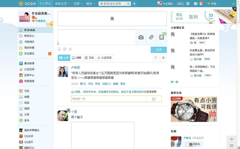 QQ : un des réseaux sociaux en Chine