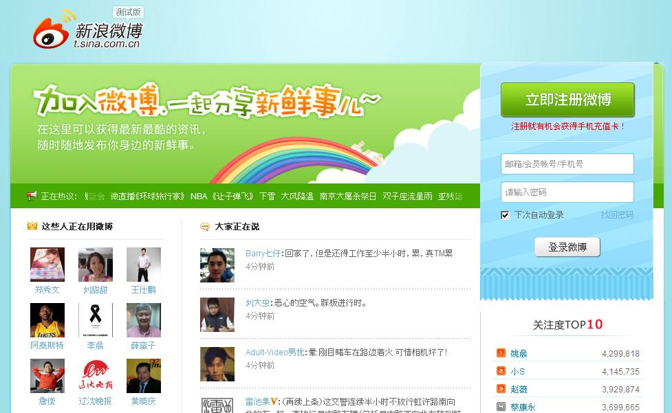 Sina Weibo : le twitter chinois