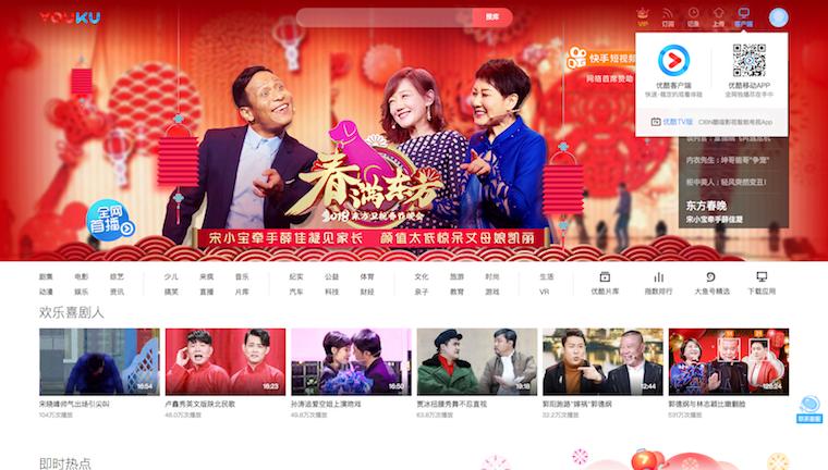 Youku, réseau social chinois